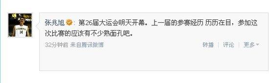 张兆旭发微博回忆大运会参赛 称依然历历在目