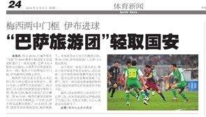 """武汉晚报:伊布进球 """"巴萨旅游团""""轻取国安"""