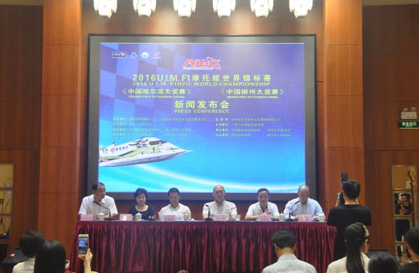 F1摩托艇世锦赛落户冰城 中国将办两站大奖赛