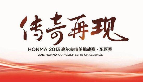 传奇再现HONMA精英挑战赛东区赛报名全面启动