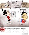 漫画体坛:杨威高崚被清退属误传
