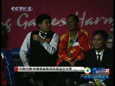 视频:丁俊晖领衔中国斯诺克豪华男团晋级半决赛