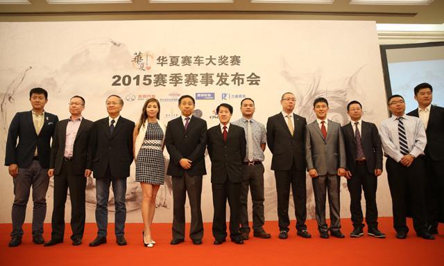 两岸四地再聚 华夏杯新赛季启动仪式北京举行