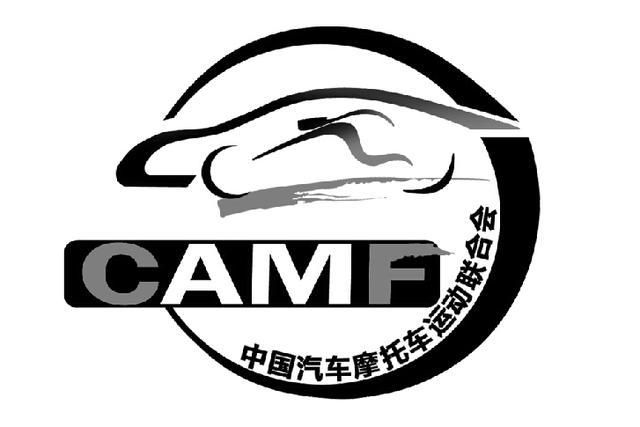 中国汽车摩托车运动联合会确定新会标图片