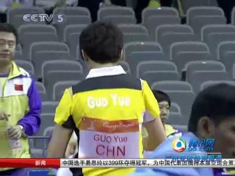 视频:郭跃一输一赢 中国女队过关有惊无险