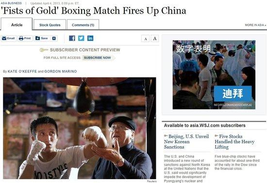 华尔街日报关注邹市明:他引发中国拳击热潮