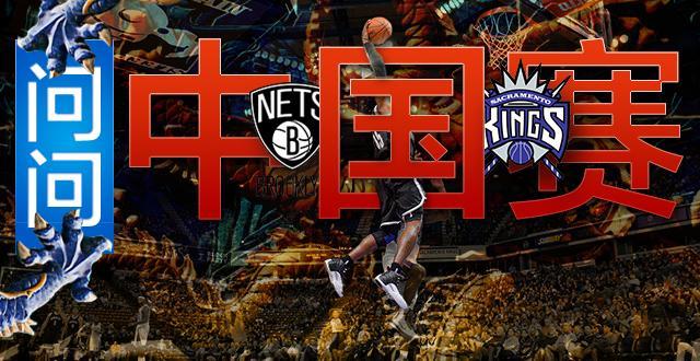 问问中国赛:会有更多的NBA赛事来到中国吗?