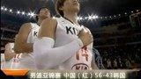 半决赛:中国56-43韩国