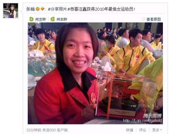 腾讯记者微博报喜讯 汪鑫获2010最佳女运动员