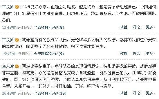 李永波微博点评队员:谌龙战胜自ty8天游 林丹加油