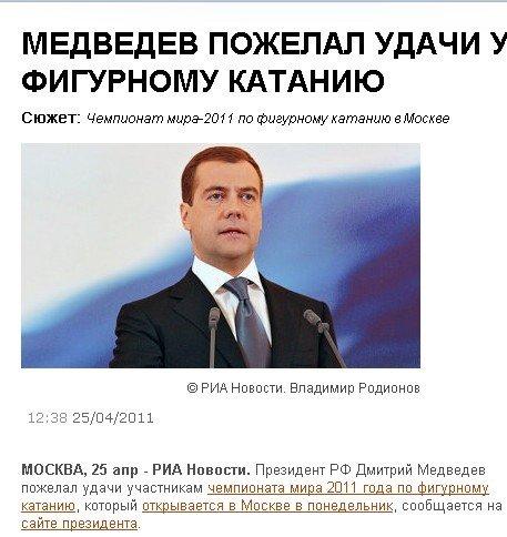 花滑世锦赛前俄总统发贺电 向日本人民表敬意