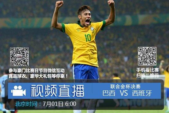1日6点视频直播巴西VS西班牙 争冠战巅峰之夜