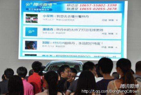 东风雪铁龙挑战林丹 首创汽车行业微博营销