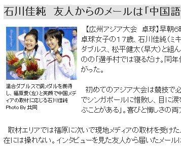日本乒坛90后玉女秀中文 被朋友取笑腔调奇怪