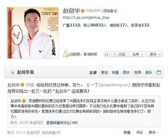 赵剑华微博总结国羽苏杯之旅 仍看到不足之处