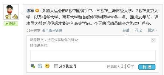 谢军介绍大运中国棋手 感叹运动员成长路更宽