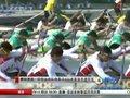 视频:印尼龙舟队男子500米直道竞速比赛摘金