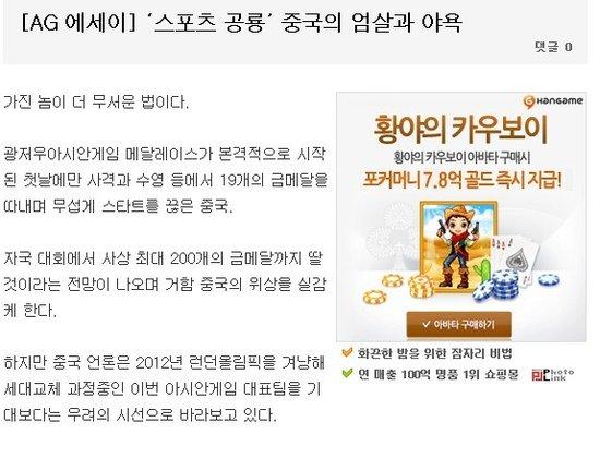 韩媒称中国三大球亚运难夺冠:连负日韩已衰落