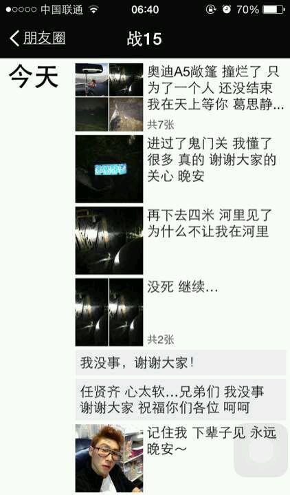 球员直播自杀?上海申花球员战怡麟怎么了