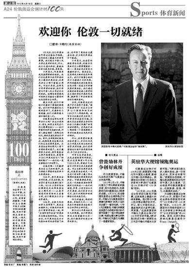 新京报:伦敦一切就绪