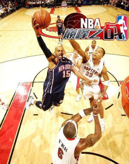 NBA巅峰战之猛龙 命运轮回卡特灌篮绝杀东家