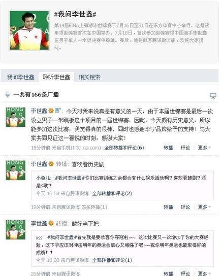 李世鑫微访谈揭晓奖品 冠军原版泳裤将赠网友