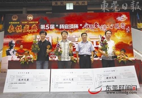 杨官璘杯象棋公开赛落幕 洪智不败战绩夺冠