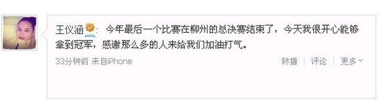 王仪涵:冠军为今年画圆满句号 感谢球迷打气