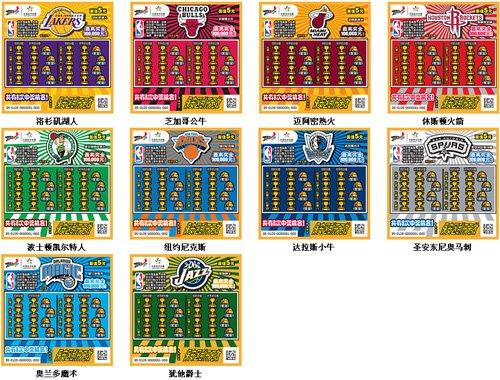 NBA即开型彩票隆重上市 体验不同中奖乐趣