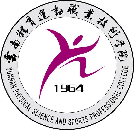 云南体育运动职业技术学院校徽-云南体育运动职业技术学院
