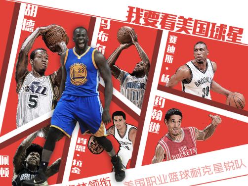 姚基金慈善赛前瞻:中美篮球PK 一切为了孩子