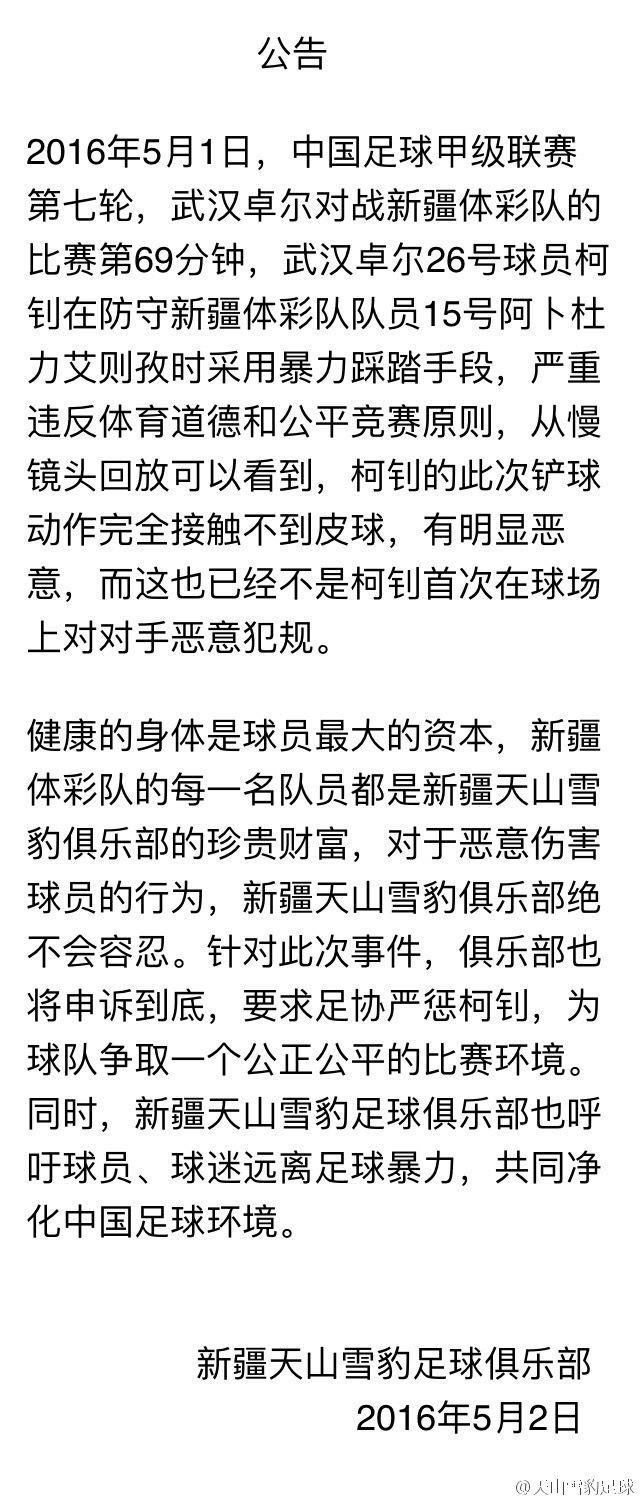 新疆队要求足协严惩柯钊:绝不容忍 申诉到底