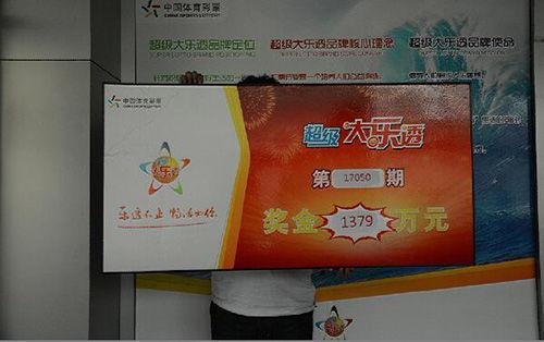 保安6元中1379万大奖:安心追求北京女友(图)