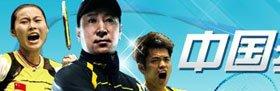 中国羽毛球队官方网站