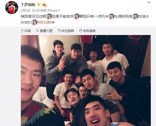 小丁鼓励队友:啥困难没见过 有机会就拼到底