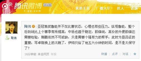 陶伟微博批鲁能过于保守 亚冠首战找不到状态