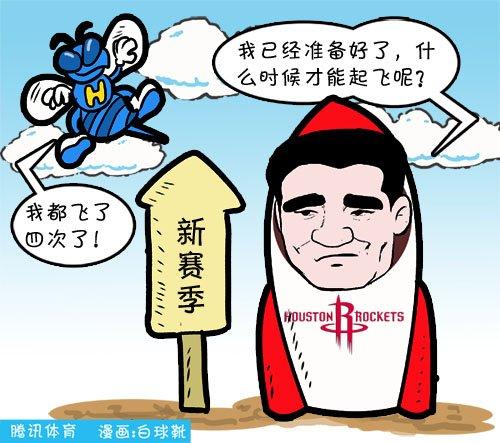 漫画:姚明无奈火箭不点火 原地不动干着急