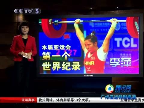 视频:本届亚运会第一个世界纪录 李萍获奖励