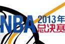 2013年NBA总决赛