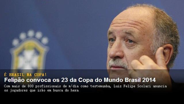 巴西公布世界杯大名单 内马尔领衔无卡卡小罗