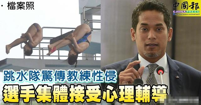 马来西亚跳水队地震 教练强奸队员被捕冠军违禁