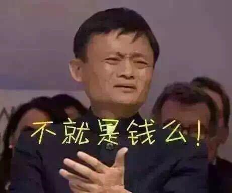 [球真妹]恒大借马云公开炫富钱挣够还不走?表情包男裆踢的被图片