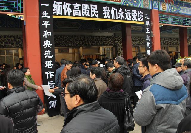 高殿民告别仪式在八宝山举行 许海峰到场悼念
