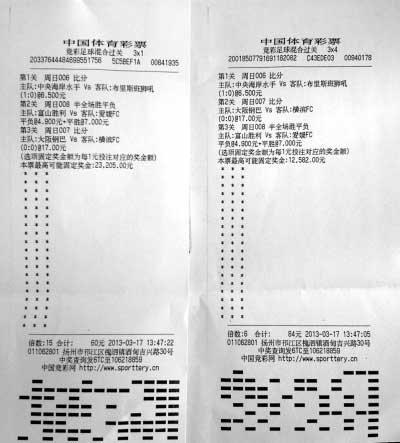 扬州1彩民玩竞彩中3.5万 专攻混合过关常中奖