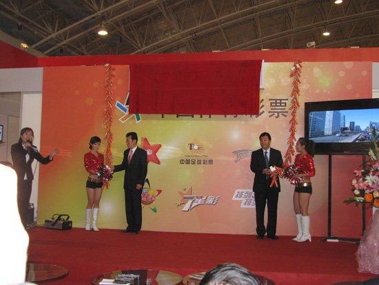 竞彩11月11日登陆北京 与北京单场共存(图)
