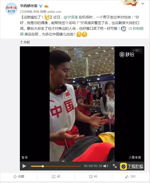 尴尬!一男子索要宁泽涛签名时称是他偶像