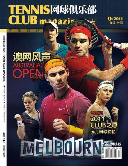 2011年第1期《网球俱乐部》杂志摘要