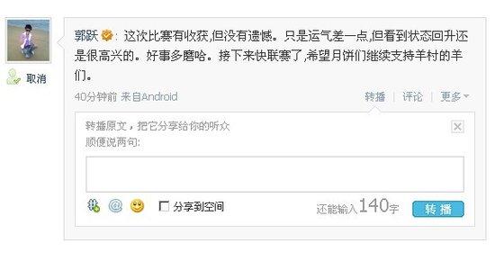 郭跃微博总结:有收获没遗憾 状态回升很开心