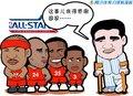漫画:受伤仍能入选全明星 姚明应该感谢谁