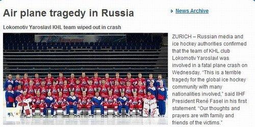 国际冰联:无法相信的悲剧 冰球史最黑暗一天